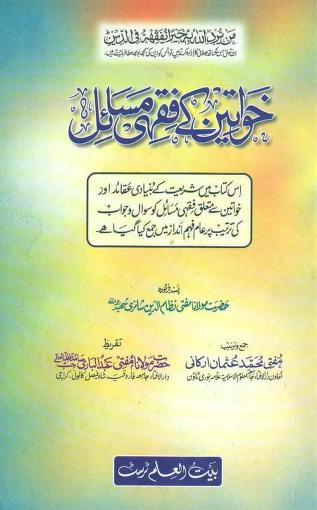 Download khawateen ke fiqhi masail by mufti muhammad usman arkani pdf book